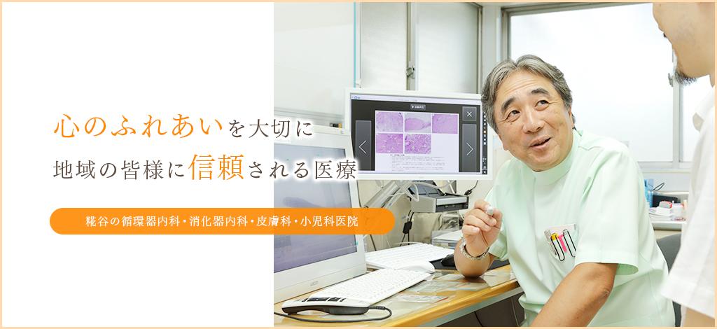 大田区糀谷の内科、小児科、皮膚科、消化器科「松坂医院」